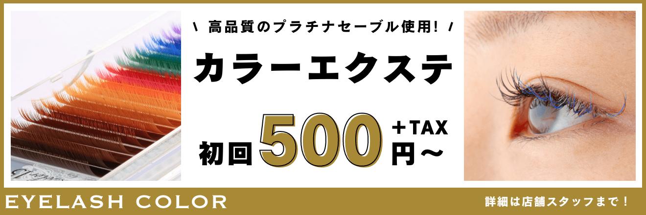 カラーエクステ 初回500円〜+TAX