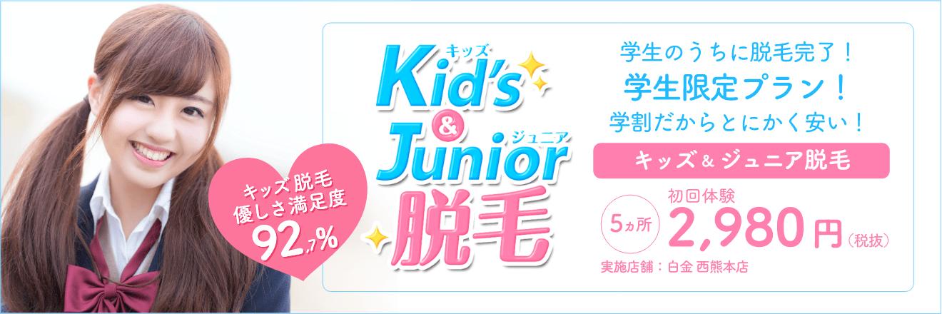 キッズ&ジュニア脱毛 初回体験 5か所 2980円(税抜)