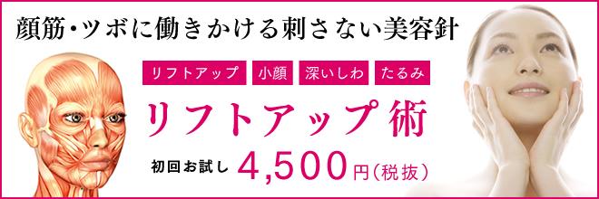 リストアップ4980円