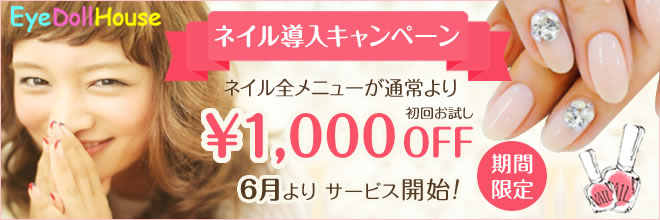 ネイル導入キャンペーン初回お試し1,000円OFF