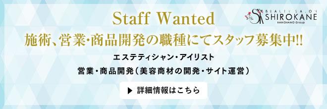 施術、営業・商品開発の職種にてスタッフを募集中!!