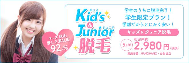 キッズ&ジュニア脱毛 2,980円(税込)